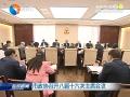 市政协召开八届十六次主席会议