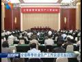 全省春季农业生产工作会议在盐召开