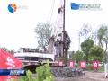 【高铁建设周周看】盐通铁路全线首根试验桩开钻