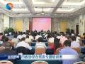 市政协举办常委专题培训班