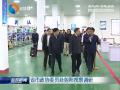 省市政协委员赴射阳视察调研