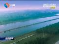 新闻侧记:奔腾而来长江水 汩汩清泉润万家