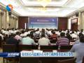 省农担公司盐城分公司举行揭牌暨首批项目签约