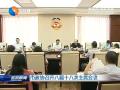 市政协召开八届十八次主席会议