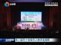 第三届市十佳绿色人物评选揭晓
