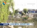 """【中央环保督察""""回头看""""】水环境问题突出 危废处理不规范"""