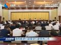 协同推进行政复议行政审判工作
