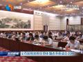 全市国税地税征管体制改革座谈会召开