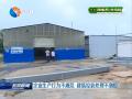 """【中央环保督察""""回头看""""】企业生产行为不规范 建筑垃圾处理不到位"""