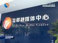 盐都区融媒体中心正式揭牌成立