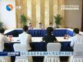 省纪委监委来盐调研纪检监察体制改革