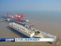 全市港口能级快速提升