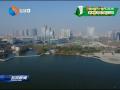 【高质量创建全国文明城市】:城南新区打造高质量城市建管示范区