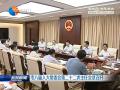 市八届人大常委会第二十二次主任会议召开