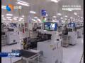 加快制造业高质量发展系列报道(2):东台电子信息产业加速快跑  抢占制高点