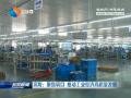 滨海:聚焦项目   推动工业经济高质量发展