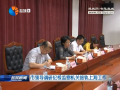 市领导调研纪检监察机关接轨上海工作