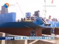 国内第一艘海上风电管桩特型运输船正式下水