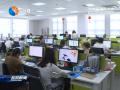 聚焦创新 引领服务业高质量发展