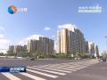 【扬帆破浪40年】(2) 深化改革 打造对外开放合作新高地