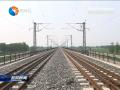 【高铁建设周周看】加快轨道精调进度 早日服务百姓出行