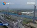 【高铁建设周周看】徐宿淮盐铁路跨新洋港斜拉桥今日合龙