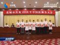 我市召开庆祝中国医师节大会