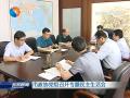 市政协党组召开专题民主生活会