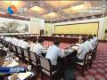市政府召开常务会议 研究部署当前重点工作