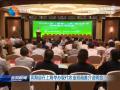 滨海县在上海举办现代农业招商推介说明会
