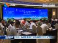 2018江苏射阳旅游产业招商推介会在沪举行