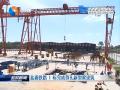 【高铁建设周周看】盐通铁路Ⅰ标完成首孔新型梁浇筑