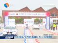2018中国量产车性能大赛盐城(大丰)站完美收官