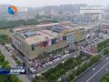 盐都区:发展现代服务业 拓展对接上海新路