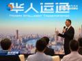 共同打造新能源汽车产业新高地 戴源考察华人运通上海技术研发中心