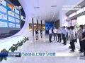市政协赴上海学习考察