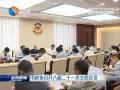 市政协召开八届二十一次主席会议