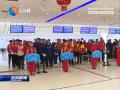 东亚保龄球锦标赛在盐开幕