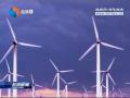 【绿色能源项目看盐城】系列报道(2):发展光伏产业  实现社会效益与经济效益双赢