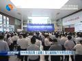 2018东部沿海(盐城)第七届国际汽车博览会开幕