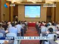 盐城禽蛋(上海)推介会在沪举行