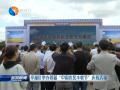 """亭湖区举办首届""""中国农民丰收节""""庆祝活动"""