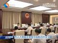 市人大常委会党组中心组召开学习会