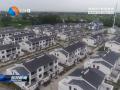 加快改善农民群众住房条件(1):建设文明宜居家园