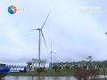 【砥砺奋进四十年】响水:百亿风电产业逐鹿海滩