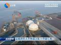 盐城港码头货物通过能力突破亿吨