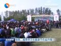 省第二届慈孝文化旅游节在盐开幕