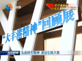 【奮進新時代——慶祝改革開放40周年】弘揚鐵軍精神 建設億噸大港