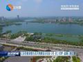 江苏首批省级生态文明建设示范县(市、区)出炉 盐城三地上榜
