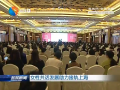 女性共话发展助力接轨上海